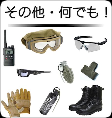 その他,無線機,トランシーバー,ラジオ,シューティンググラス,ゴーグル,oakley,ESS,ブーツ,小物,買取,