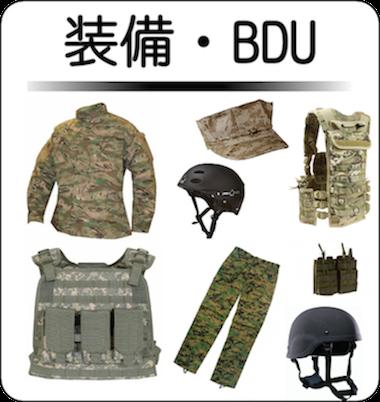 装備,BDU,戦闘服,迷彩服,アーマー,ベスト,チェストリグ,ミリタリー,サバゲー,買取,ヘルメット,