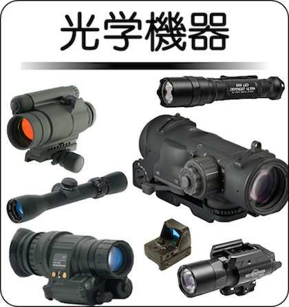光学機器,ドットサイト,スコープ,エイムポイント,AimPoint,イオテック,EOTech,フラッシュライト,SUREFIRE,高価,AN/PVS-14MNVD,買取