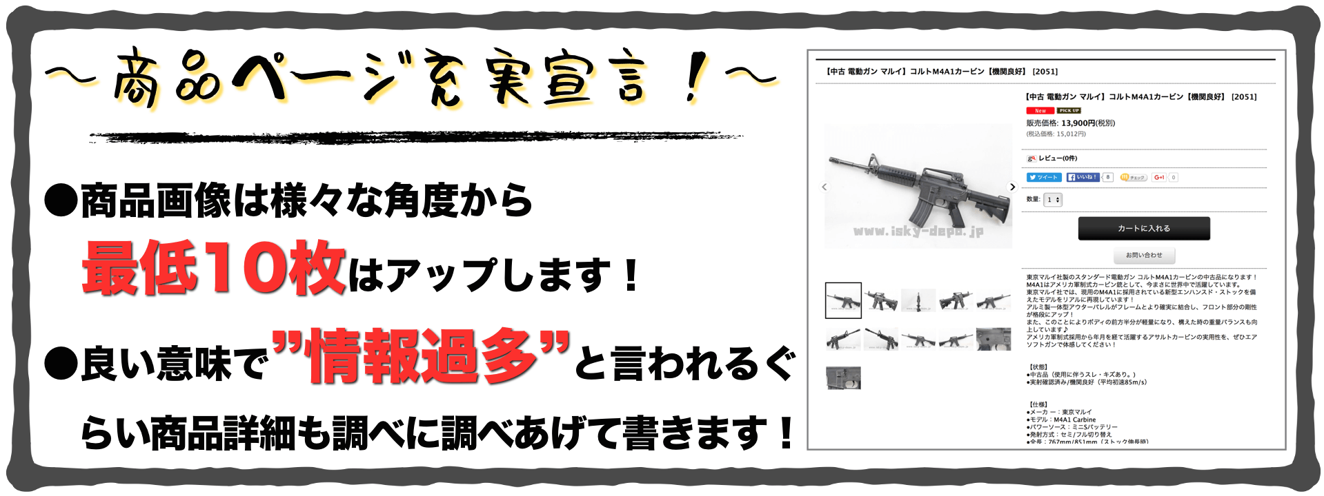 ISKY.DEPO商品ページ充実宣言!