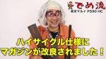 画像2: 【でめ流】東京マルイ PS90 HC ハイサイクルカスタム電動ガン (2)
