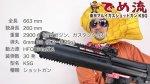 画像1: 【でめ流】東京マルイ KSG ガスショットガンシリーズ第4弾 (1)