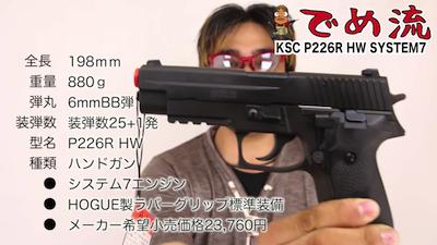 画像1: 【でめ流】KSC P226R HW SYSTEM7 GBBハンドガン (1)