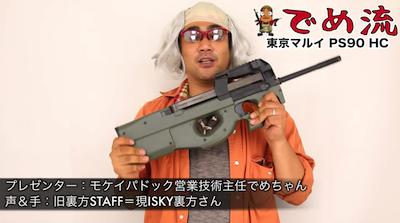 画像1: 【でめ流】東京マルイ PS90 HC ハイサイクルカスタム電動ガン (1)
