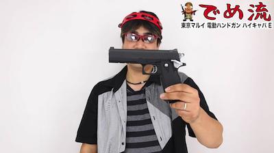 画像1: 【でめ流】東京マルイ ハイキャパE ガバメントモデル 電動ハンドガンタイプシリーズ (1)