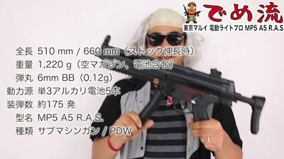 画像1: 【でめ流】東京マルイ MP5 A5 R.A.S. LIGHT PROシリーズ (1)