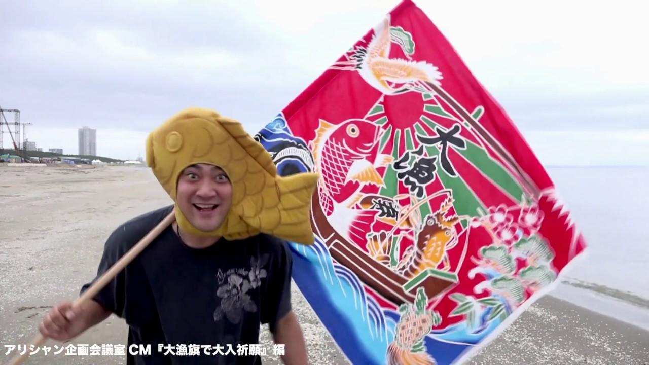 画像1: アリシャン企画会議室CM『大漁旗で大入祈願』編 (1)