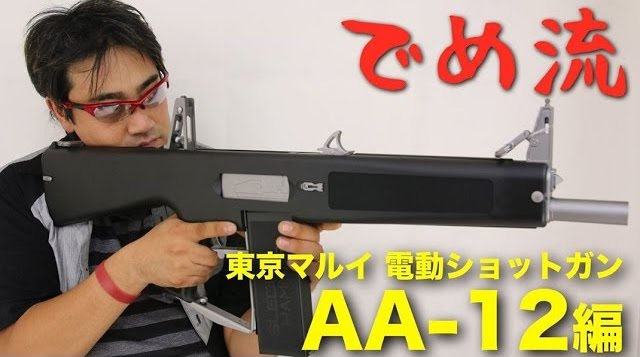 画像1: 【でめ流】東京マルイAA-12 電動ショットガン (1)