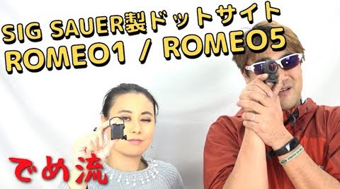 画像1: 【でめ流】SIG SAUER ROMEO1 : ROMEO5 ドットサイト ダットピカティニー規格キーモッド対応 (1)