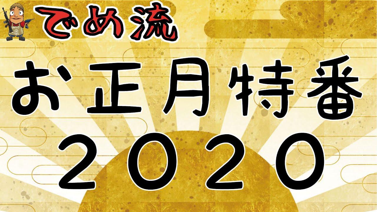 画像1: 【でめ流】明けましておめでとうございます! でめ流お正月特番!2020 (1)